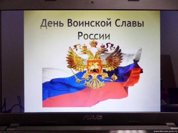 Открытка дни воинской славы россии, городах героях